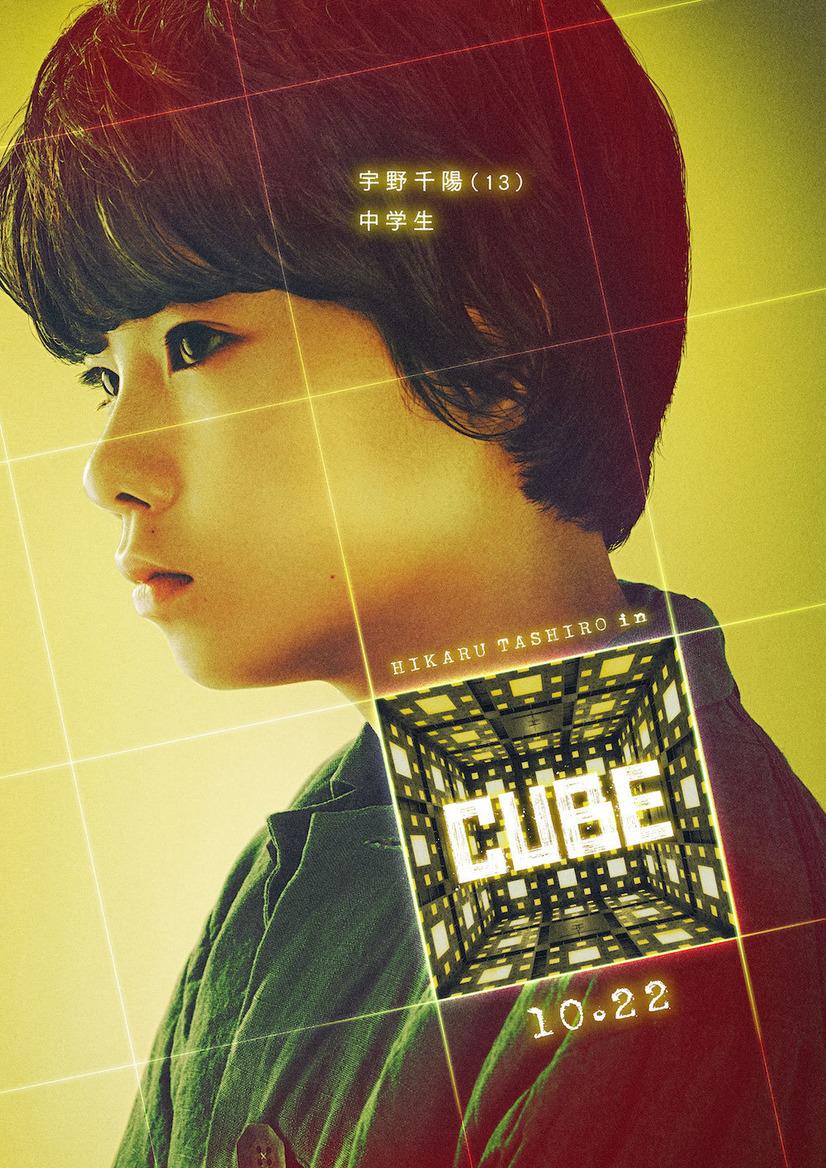 Remake japonês de Cubo (Cube) ganha primeiro trailer e cartazes